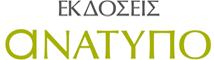 Ανάτυπο Εκδοτικός Οίκος | Θεσσαλονίκη | Δημιουργία Βιβλίου – Online Βιβλιοπωλείο Λογότυπο